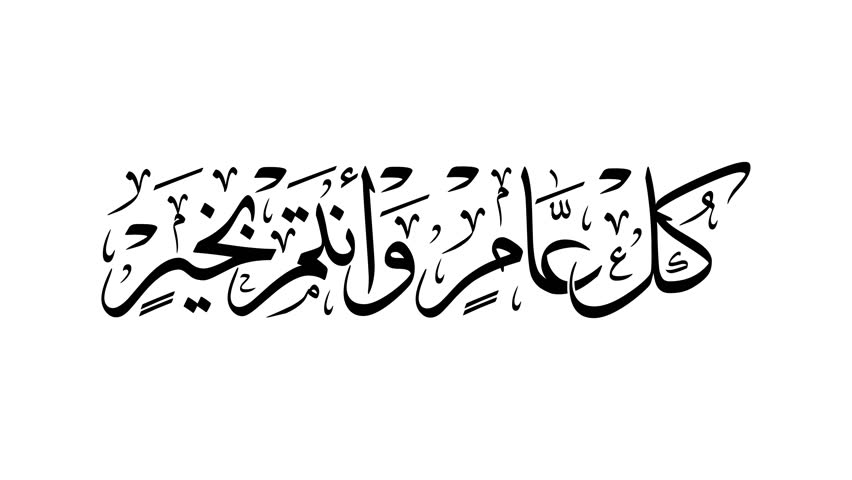 "Animated Arabic Calligraphy with Handwriting Simulation, BLACK Text with White Background. Translation: ""May You Be Well Throughout The Year"" for Ramadan, Eid, New Year and Muslim Community festivals."