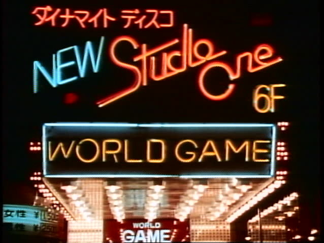 TOKYO, JAPAN, 1982, The Ginza at Night, neon sign, Studio Dance Club | Shutterstock HD Video #1014462728