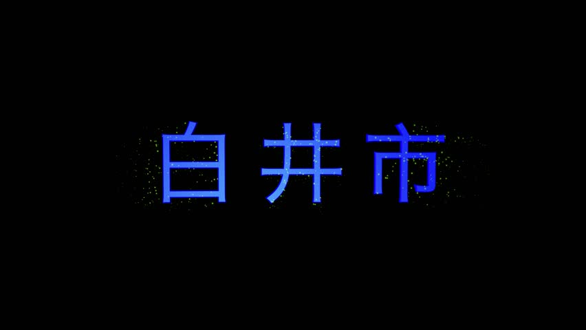 """""""Shiroi"""" Text Animation. Japanese Language City Title in Chiba Prefecture. Destinations of Japan."""