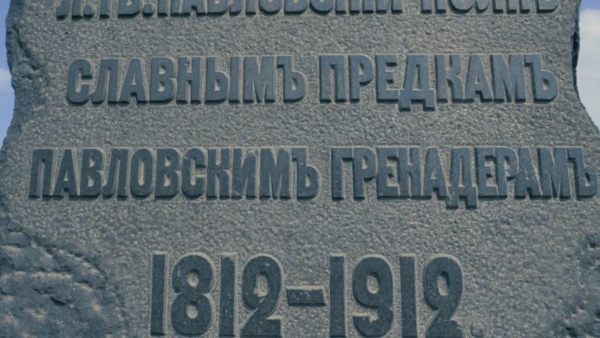Established shot of memorial for russian soldiers war of 1812. Russia. Borodino.  Borodino field.