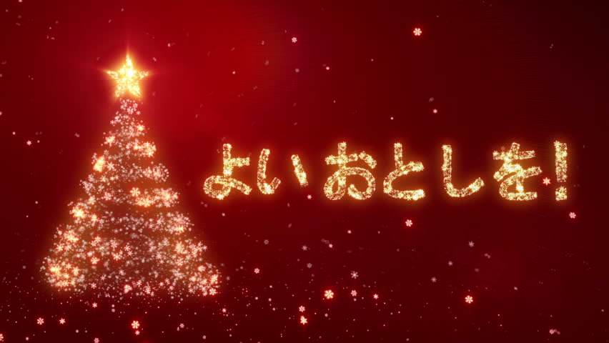 christmas background with bright snow background with the words happy new year in different languages