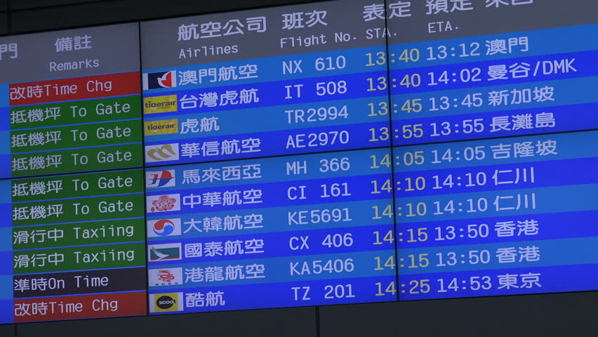 TAIPEI, TAIWAN - 13 OCTOBER 2015: Arriving flight information Taoyuan International Airport in Taipei, Taiwan | Shutterstock HD Video #14738158