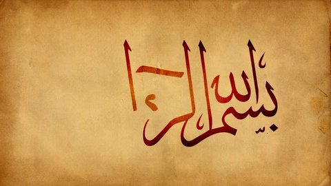 "animation, writing bismillah in calligraphy, Islamic phrase translated as ""In the name of God, Most Gracious, Most Merciful"". bismilah, besmelah"