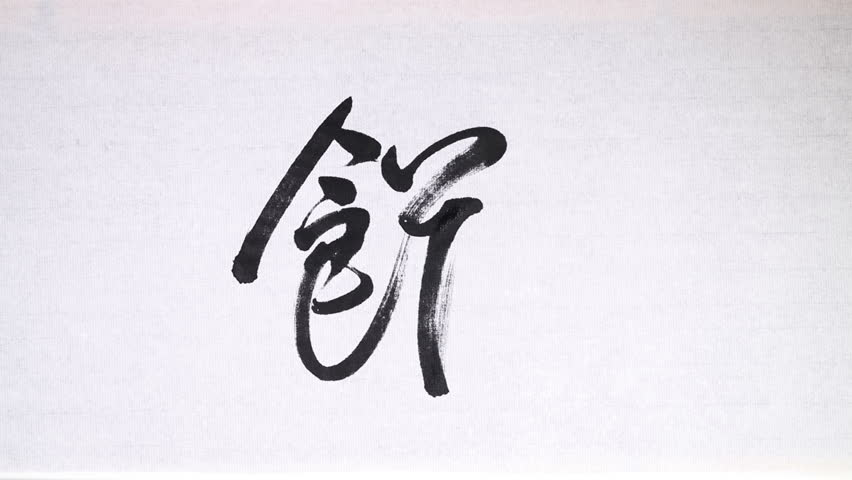 Handwriting Of Chinese Characters Which Stock Footage Video 100