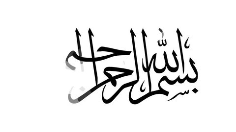 """arabic writing """" In The Name of Allah """" bismillah animation for motion graphic and start of films"""