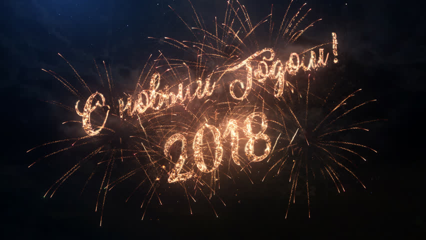 2018 happy new year greeting text with particles and sparks on black 2018 happy new year greeting text in russian with particles and sparks on black night sky m4hsunfo