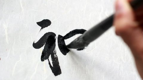 """God"" in Chinese calligraphy"